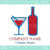 カクテル,ワイン,ボトルをイメージしたロゴマークデザインです。