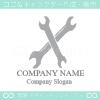 工具,レンチ,アルファベットのXをイメージしたロゴマークデザイン