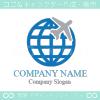 地球,飛行機,トラベル,ビジネスをイメージしたロゴマークデザイン