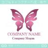 蝶,バタフライ,チョウチョのロゴマークデザインです。