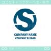 S文字,幸運,ラッキーがイメージのロゴマークデザインです。