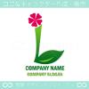 花,フラワー,リーフ,L文字がモチーフのロゴマークデザインです。