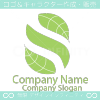 S文字とリーフのシンボルマークのロゴマークデザインです。