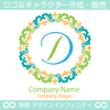 D,アルファベット,フラワーリース,花,植物,自然のロゴマークデザイン