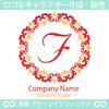 F,アルファベット,フラワーリース,花,植物,自然のロゴマークデザイン