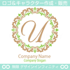 U,アルファベット,フラワーリース,花,植物,自然のロゴマークデザイン