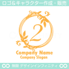 数字2,葉,リーフ,リース,植物,自然のロゴマークデザイン