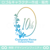 10周年記念,花,リース,植物,自然,丸のロゴマークデザイン
