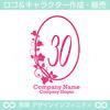 30,数字,花,葉,リース,植物,自然,丸のロゴマークデザイン