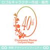 40周年記念,リース,植物,自然,丸のロゴマークデザインです。