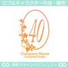 数字40,花,葉,リース,植物,自然,丸のロゴマークデザインです。