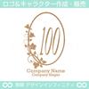 数字,100,花,葉,リース,植物,自然,丸のロゴマークデザイン