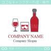ワイン,グラス,ボトル,お酒をイメージしたロゴマークデザインです。