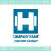 H文字,ダンベル,強固,スポーツのイメージのロゴマークデザイン