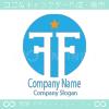 文字F、星がモチーフのロゴマークデザインです。