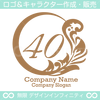 40,数字,植物,月,葉,リーフ,リースの美しいロゴマークデザインです。