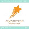 星,流星,スター上昇,頂点をイメージしたロゴマークデザインです。