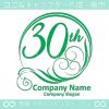 30周年記念,祝い,太陽,緑,波,豪華のロゴマークデザインです。