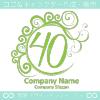 40,数字,緑色,エレガント,波,ムーンなロゴマークデザインです。