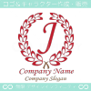 J文字,クラシック,最高クラス,赤,一流のロゴマークデザインです。