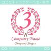 数字3,ナンバー,クラシック,リーフ,翼のロゴマークデザインです。