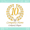 10周年記念,誕生,アニバーサリー,祝い,イベント,ロゴマークデザイン