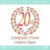 20周年記念,アニバーサリー,祝い,イベント,誕生,ロゴマークデザイン