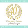 40周年記念,アニバーサリー,祝い,イベント,誕生,ロゴマークデザイン