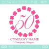 数字50,四葉のクローバー,リース,幸運,可愛いのロゴマークデザイン