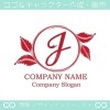 J文字,リーフ,リース,葉のイメージのロゴマークデザインです。
