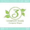 数字3,リーフ,葉のシンボルマーク,ロゴマークデザインです。