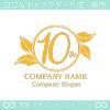 10周年記念,リーフ,葉,祝い,イベントのロゴマークデザイン