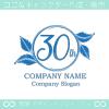 30周年記念,リーフ,葉,祝い,イベントのロゴマークデザイン