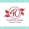 数字40,リーフ,葉のシンボルマーク,ロゴマークデザインです。