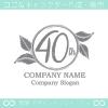 40周年記念,リーフ,葉,祝い,イベントのロゴマークデザイン