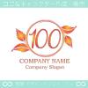 数字100,リーフ,葉のシンボルマーク,ロゴマークデザインです。