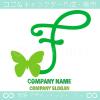Fアルファベット,バタフライのイメージのロゴマークデザインです。