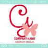 Gアルファベット,蝶のイメージのロゴマークデザインです。
