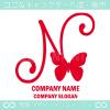 Nアルファベット,蝶のイメージのロゴマークデザインです。