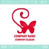 Sアルファベット,蝶のイメージのロゴマークデザインです。