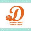 Dアルファベット,ハイビスカスのイメージのロゴマークデザインです。
