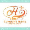 Hアルファベット,リーフ,幸運のイメージのロゴマークデザインです。