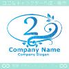 2数字,リーフ,幸運のイメージのロゴマークデザインです。