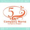 5数字,リーフ,幸運のイメージのロゴマークデザインです。