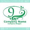 9数字,リーフ,幸運のイメージのロゴマークデザインです。