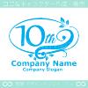 10周年記念,リーフ,幸運のイメージのロゴマークデザインです。