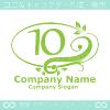 10数字,リーフ,幸運のイメージのロゴマークデザインです。