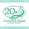 20周年記念,リーフ,幸運のイメージのロゴマークデザインです。
