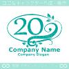 数字20,リーフ,幸運のイメージのロゴマークデザインです。