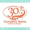 数字30,リーフ,幸運のイメージのロゴマークデザインです。